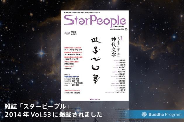 雑誌「スターピープル」2014年 Vol.53 に掲載されました
