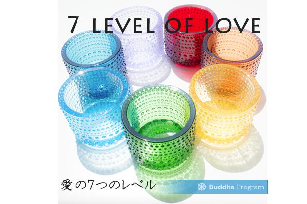 愛のレベル「7」