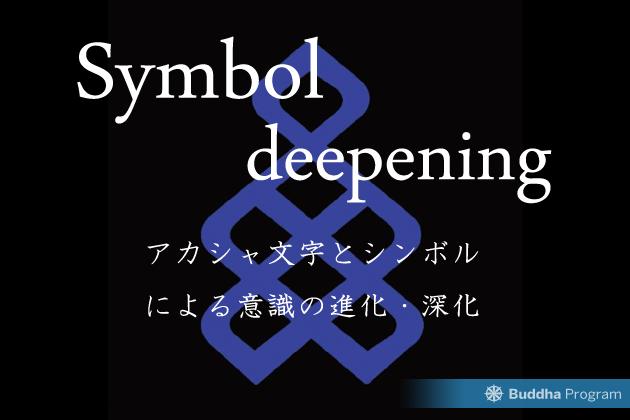 アカシャ文字とシンボルによる意識の進化・深化