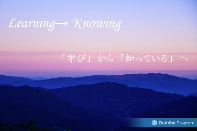 ラ-ニング(学び)からノウイング(知っている)へ