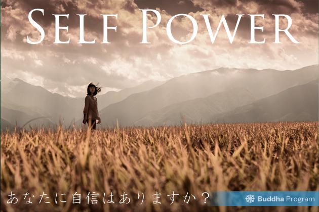 Self Power -あなたに自信はありますか?-