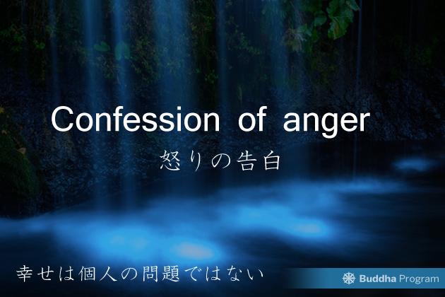 怒りの告白