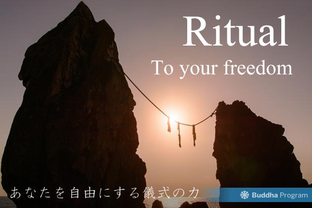 あなたを自由にする「儀式の力」