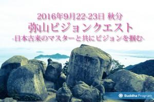 弥山ビジョンクエスト-日本古来のマスターたちと共にビジョンを掴む-