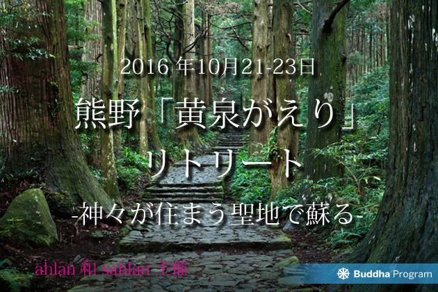 熊野「黄泉がえり」リトリート  -神々が住まう聖地で蘇る-