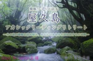 屋久島・アカシックレコ-ドリーディングリトリート募集開始