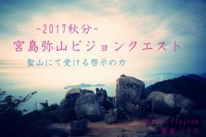 弥山ビジョンクエスト-2017 秋分-