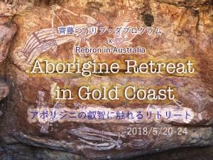 アボリジニの叡智にふれるリトリートin Gold Coast募集開始