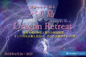 バリ島ドラゴンリトリ-ト-内なる龍と融合する5日間-