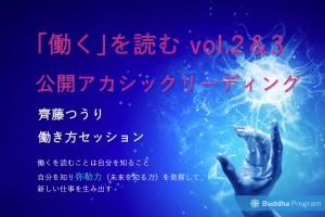 公開アカシックセッション「働く」を読む vol.2&3