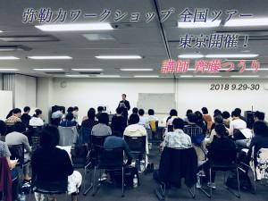 弥勒力ワークショップ全国ツアー 東京開催!
